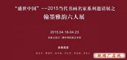 """""""盛世中国""""2015当代书画名家系列邀请展之翰墨雅韵六人展"""