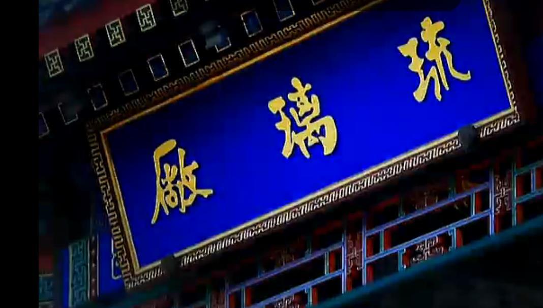 这里是北京-谁是北京琉璃