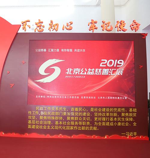 2019北京公益慈善汇