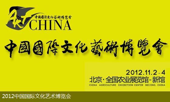 中国国际文化艺术博览会