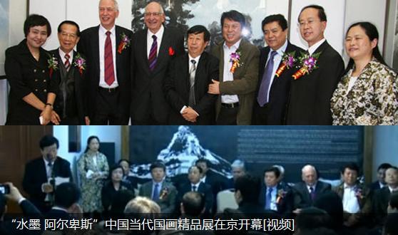 水墨 阿尔卑斯中国当代国画精品展在京开幕