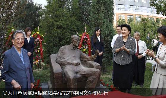 吴为山塑顾毓琇铜像揭幕仪式在中国文学馆举行