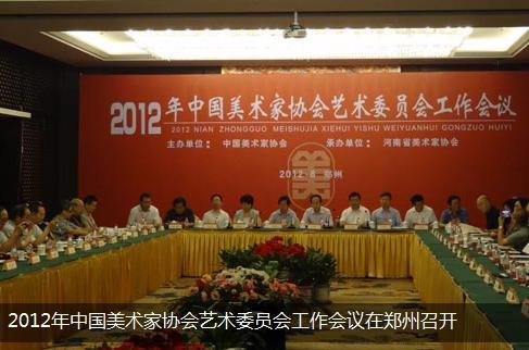 2012年中国美术家协会艺术