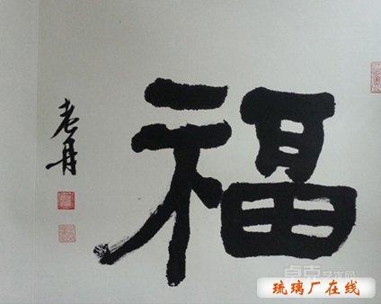 哈尔滨市,中国书法家协会会员,黑龙江书法家协会理事,哈尔滨书法
