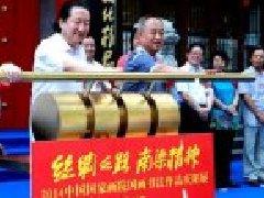 中国国家画院美术馆庆阳分馆揭牌