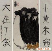 中国画名家中堂作品展