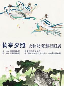 """""""长亭夕照""""史秋鹜 张慧行画展"""