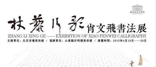 """""""杖藜行歌""""肖文飞书法展(北京)"""