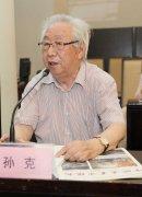孙克(评论家)太行浩气吕云所中国画作品展研讨会