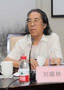 刘曦林(评论家)太行浩气吕云所中国画作品展研讨会