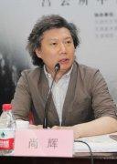 尚辉(学术主持)太行浩气吕云所中国画作品展研讨会