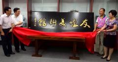 德国艺术之行·弗洛依登中国书画展北京回顾展