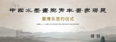 中国水墨画院青年画家联展暨博乐签约仪式在博