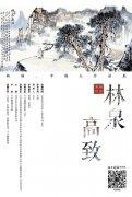林泉高致——杨硕、李稼夫作品晋京展在今日鉴