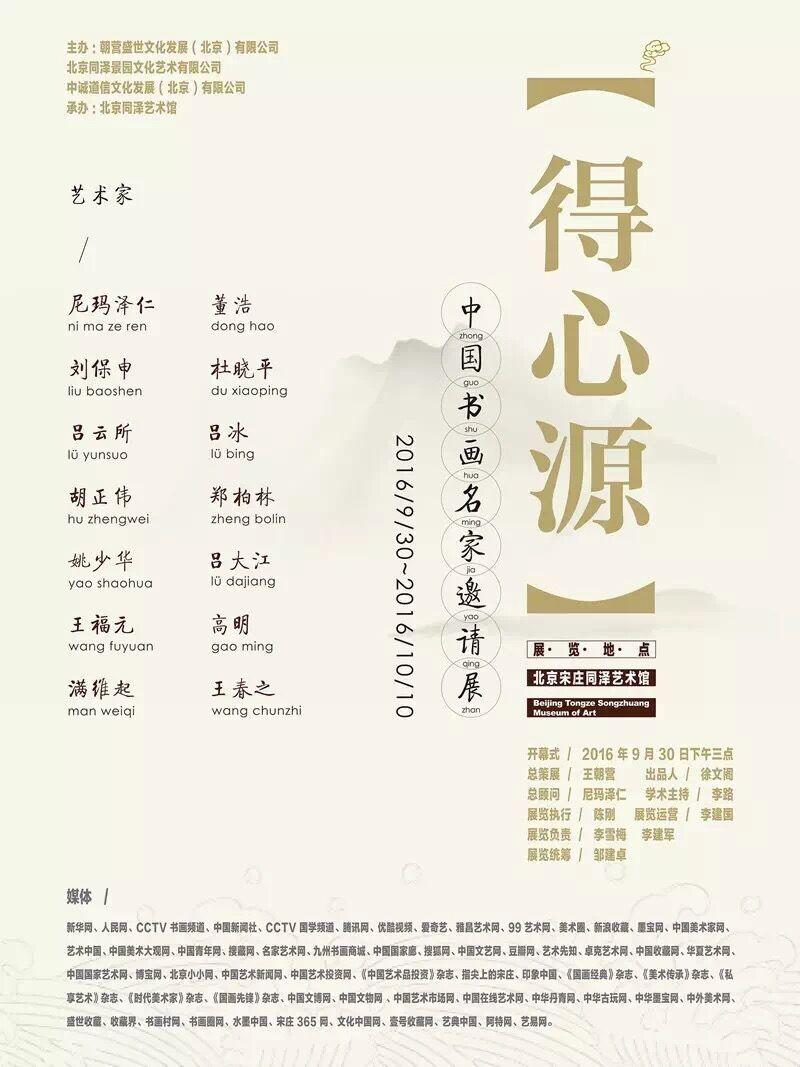 得心源——中国书画名家邀请展在宋庄同泽艺术