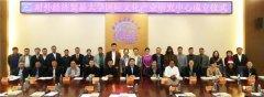 对外经济贸易大学国际文化产业研究中心在京成