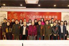 不忘初心——中国画名家邀请展在京隆重开幕