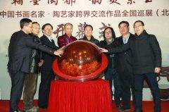 中国书画名家·陶艺家跨界交流作品全国巡展在京