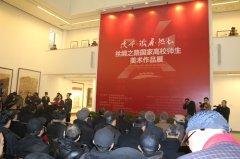 """""""丝绸之路国家高校师生美术作品展""""在中国国"""